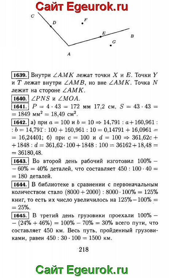 ГДЗ по математике 5 класс - Виленкин - решение задания номер №1639-1645.