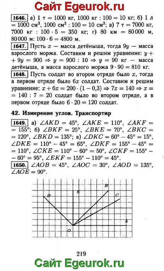 ГДЗ по математике 5 класс - Виленкин - решение задания номер №1646-1650.