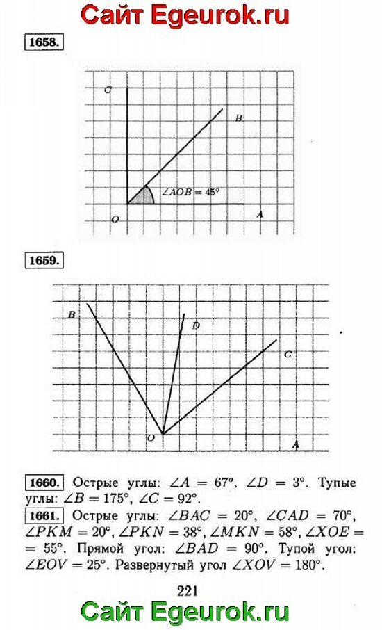 ГДЗ по математике 5 класс - Виленкин - решение задания номер №1658-1661.