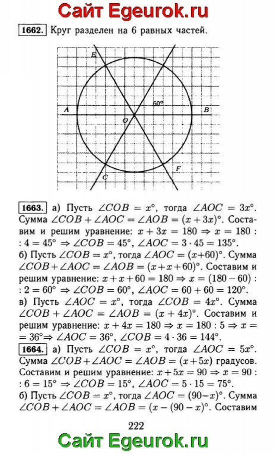 ГДЗ по математике 5 класс - Виленкин - решение задания номер №1662-1664.