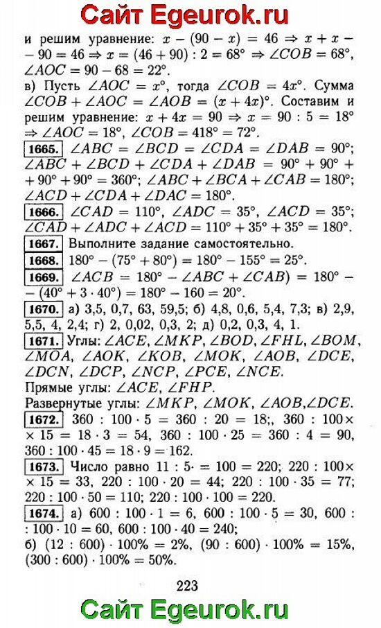 ГДЗ по математике 5 класс - Виленкин - решение задания номер №1665-1674.