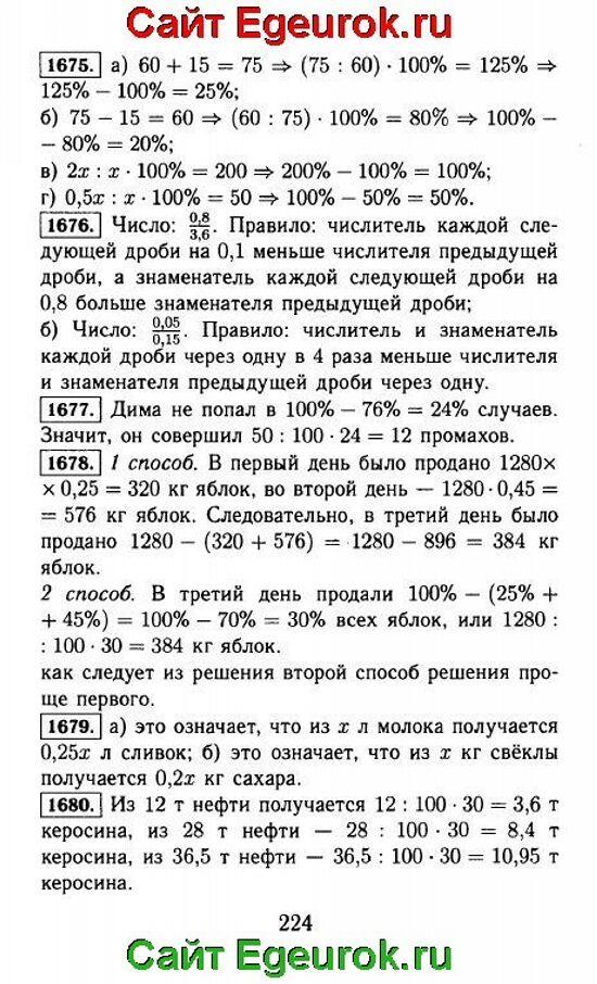 ГДЗ по математике 5 класс - Виленкин - решение задания номер №1675-1680.