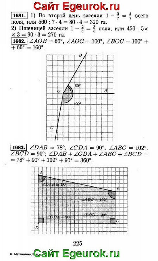 ГДЗ по математике 5 класс - Виленкин - решение задания номер №1681-1683.
