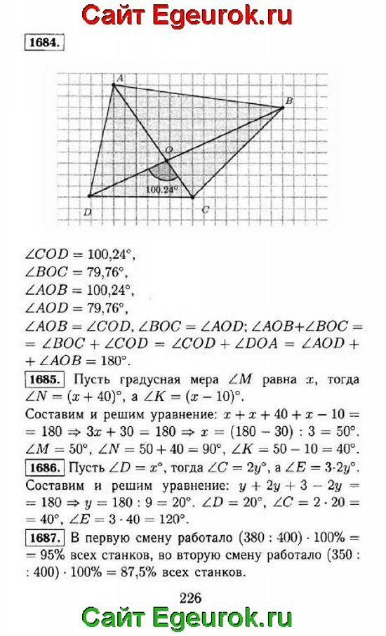 ГДЗ по математике 5 класс - Виленкин - решение задания номер №1684-1687.