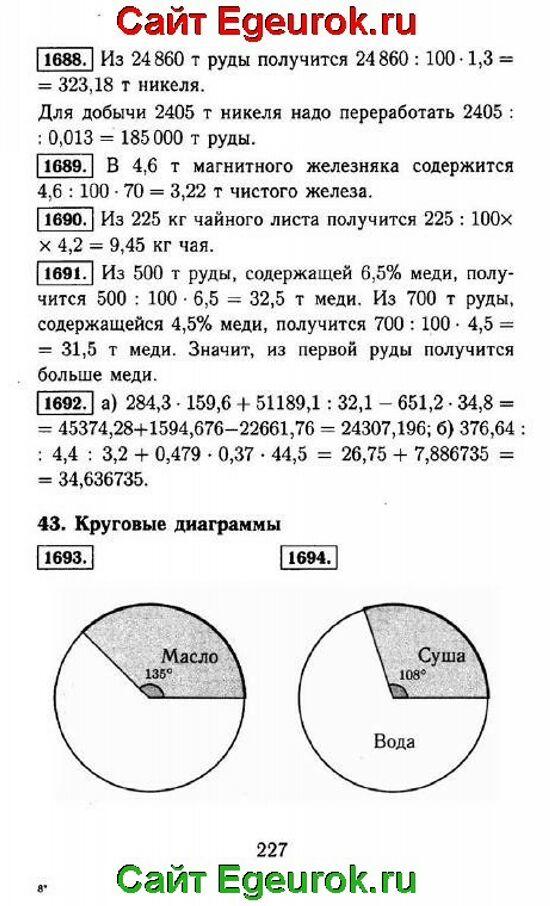 ГДЗ по математике 5 класс - Виленкин - решение задания номер №1688-1694.