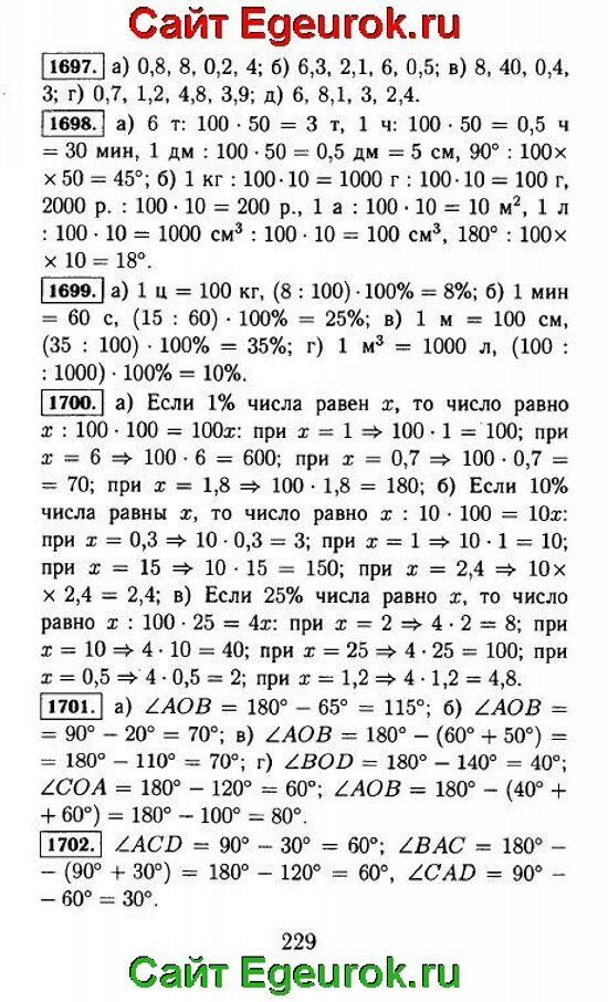 ГДЗ по математике 5 класс - Виленкин - решение задания номер №1697-1702.