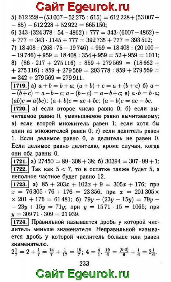 ГДЗ по математике 5 класс - Виленкин - решение задания номер №1718-1724.