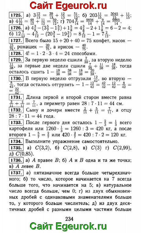 ГДЗ по математике 5 класс - Виленкин - решение задания номер №1725-1737.