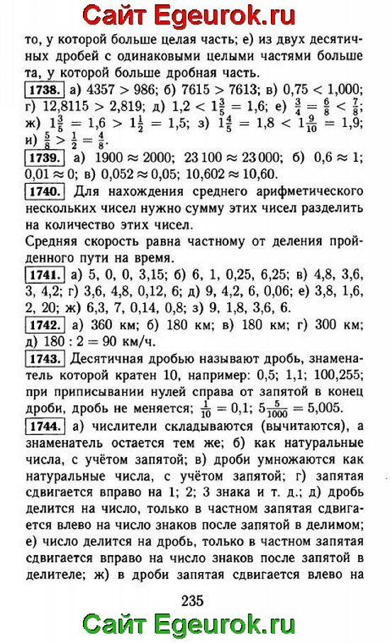 ГДЗ по математике 5 класс - Виленкин - решение задания номер №1738-1744.