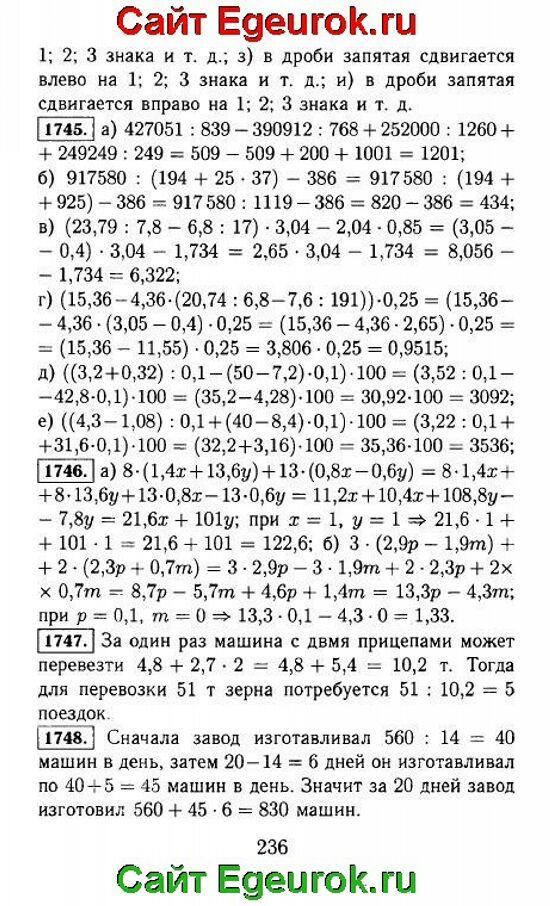 ГДЗ по математике 5 класс - Виленкин - решение задания номер №1745-1748.