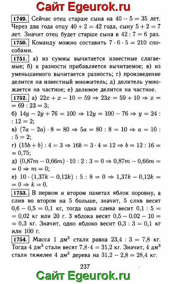 ГДЗ по математике 5 класс - Виленкин - решение задания номер №1749-1754.