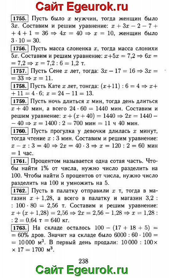 ГДЗ по математике 5 класс - Виленкин - решение задания номер №1755-1763.