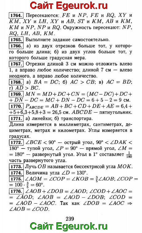 ГДЗ по математике 5 класс - Виленкин - решение задания номер №1764-1776.