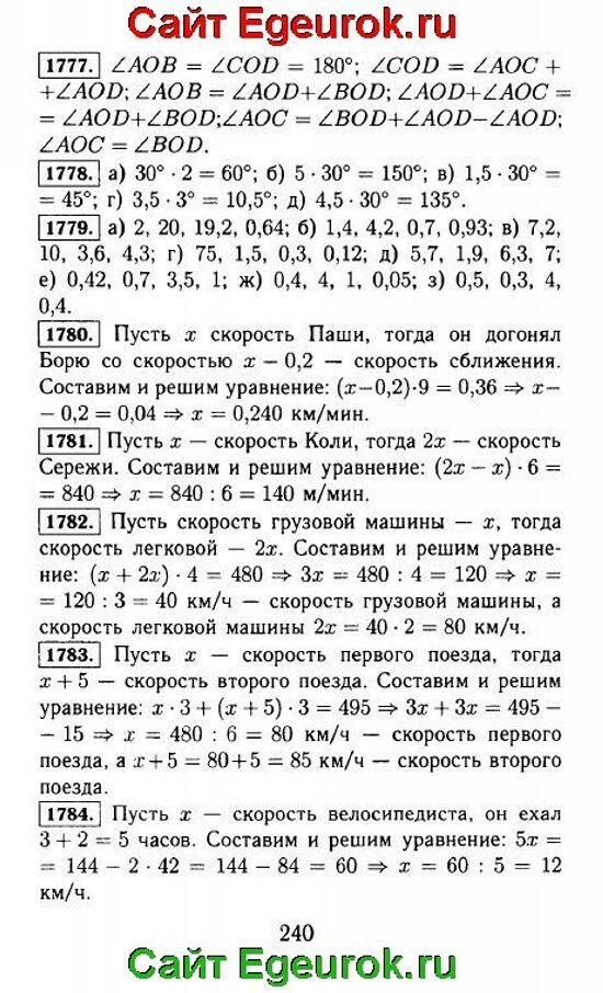 ГДЗ по математике 5 класс - Виленкин - решение задания номер №1777-1784.