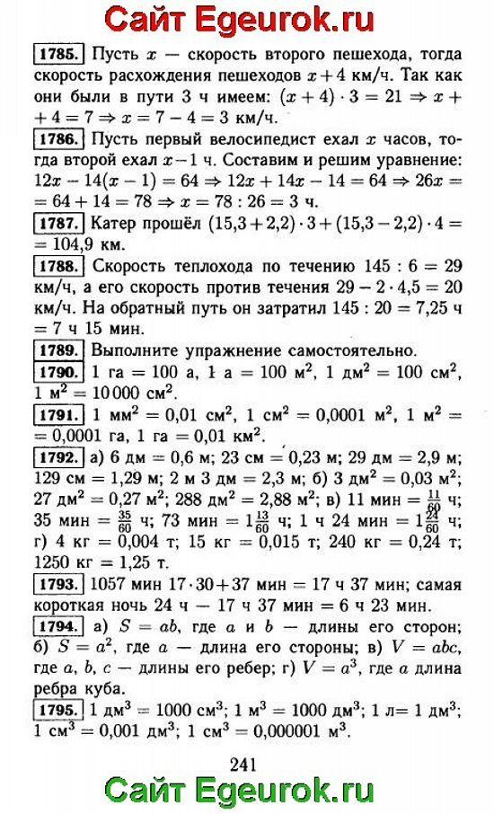 ГДЗ по математике 5 класс - Виленкин - решение задания номер №1785-1795.