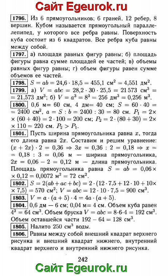 ГДЗ по математике 5 класс - Виленкин - решение задания номер №1796-1806.