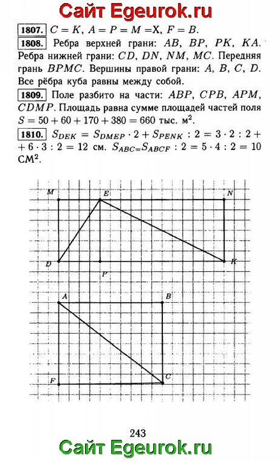 ГДЗ по математике 5 класс - Виленкин - решение задания номер №1807-1810.