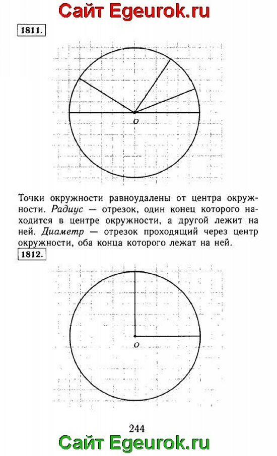 ГДЗ по математике 5 класс - Виленкин - решение задания номер №1811-1812.