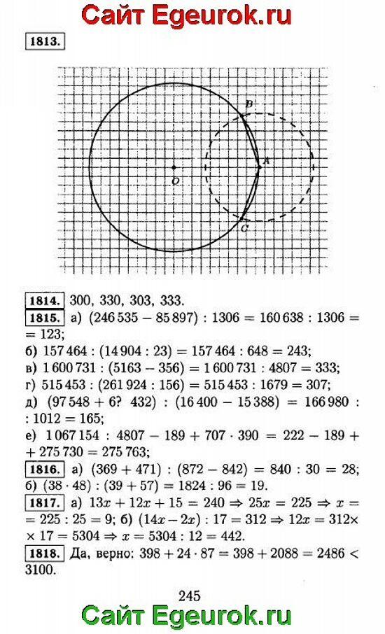 ГДЗ по математике 5 класс - Виленкин - решение задания номер №1813-1818.