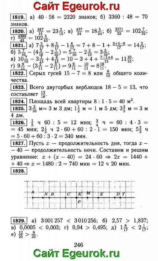 ГДЗ по математике 5 класс - Виленкин - решение задания номер №1819-1829.