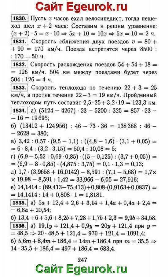 ГДЗ по математике 5 класс - Виленкин - решение задания номер №1830-1836.