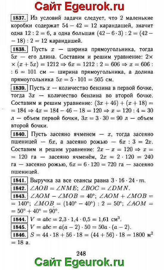 ГДЗ по математике 5 класс - Виленкин - решение задания номер №1837-1846.