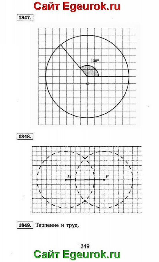 ГДЗ по математике 5 класс - Виленкин - решение задания номер №1847-1849.