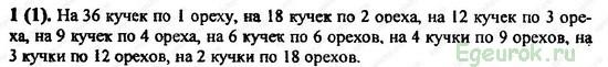 ГДЗ по математике 6 класс Виленкин  - номер №1