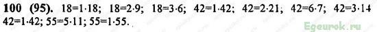 ГДЗ по математике 6 класс Виленкин  - номер №100