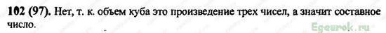 ГДЗ по математике 6 класс Виленкин  - номер №102