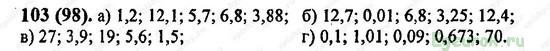 ГДЗ по математике 6 класс Виленкин  - номер №103