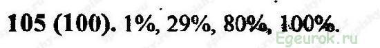 ГДЗ по математике 6 класс Виленкин  - номер №105