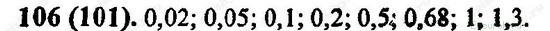 ГДЗ по математике 6 класс Виленкин  - номер №106
