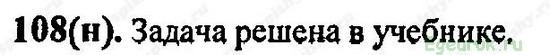 ГДЗ по математике 6 класс Виленкин  - номер №108