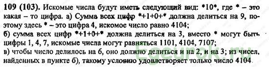 ГДЗ по математике 6 класс Виленкин  - номер №109