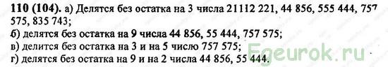 ГДЗ по математике 6 класс Виленкин  - номер №110