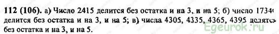 ГДЗ по математике 6 класс Виленкин  - номер №112
