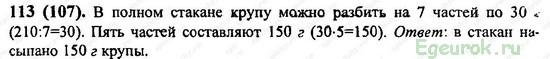 ГДЗ по математике 6 класс Виленкин  - номер №113