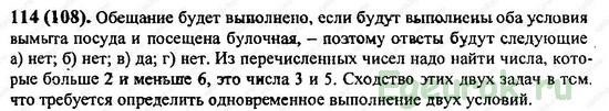 ГДЗ по математике 6 класс Виленкин  - номер №114