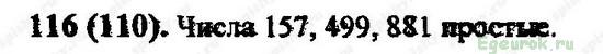 ГДЗ по математике 6 класс Виленкин  - номер №116