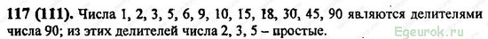 ГДЗ по математике 6 класс Виленкин  - номер №117