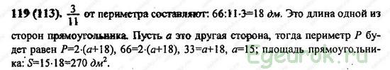 ГДЗ по математике 6 класс Виленкин  - номер №119