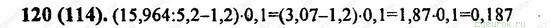 ГДЗ по математике 6 класс Виленкин  - номер №120