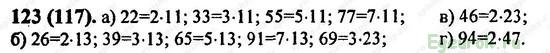 ГДЗ по математике 6 класс Виленкин  - номер №123