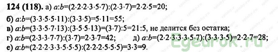 ГДЗ по математике 6 класс Виленкин  - номер №124