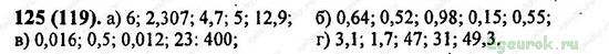 ГДЗ по математике 6 класс Виленкин  - номер №125
