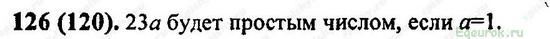 ГДЗ по математике 6 класс Виленкин  - номер №126
