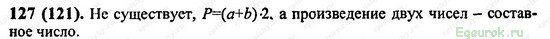 ГДЗ по математике 6 класс Виленкин  - номер №127