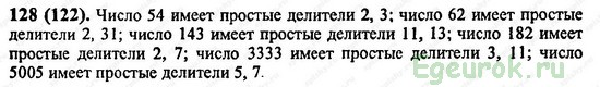 ГДЗ по математике 6 класс Виленкин  - номер №128