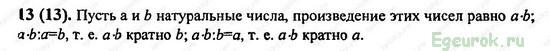 ГДЗ по математике 6 класс Виленкин  - номер №13